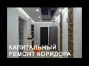 Ремонт коридора в сталинке, капитальный ремонт. СК Рулетка, город Волгоград.