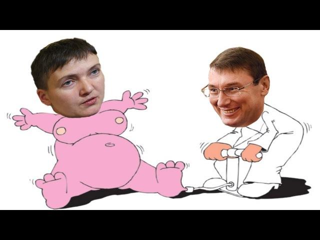 Резиновая Надя или зачем надувают Савченко?
