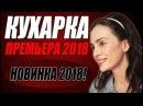 ПРЕМЬЕРА 2018 ПОРАЗИЛА ИНТЕРНЕТ КУХАРКА Русские мелодрамы 2018 новинки фильмы 2018 HD