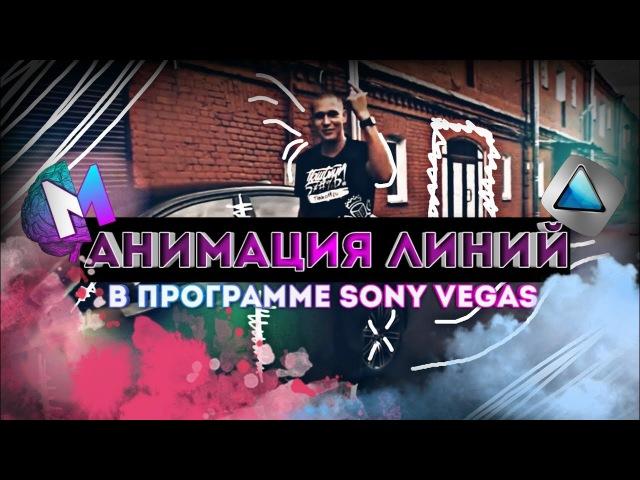 VERSUS! Как сделать линии в видео   Sony Vegas Pro 13   Mind Movie   Монтаж видео