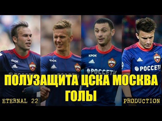 ПОЛУЗАЩИТА ЦСКА МОСКВА ГОЛЫ [MIDFIELD OF CSKA MOSCOW GOALS] BY ETERNAL 22