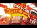 Легенды цирка 65 / Цирковое училище (2017)