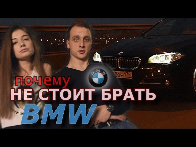 Болячки твоей тачки BMW 5er f10
