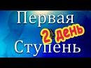 ⚜ Андрей Дуйко 1 ступень школы Кайлас 2 день 2014 г ⚜ Эзотерика для начинающих