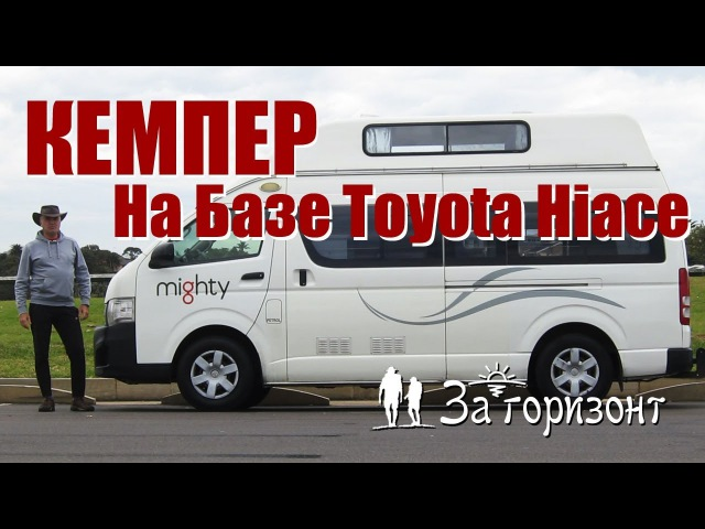 Обзор кемпера на базе Toyota Hiace