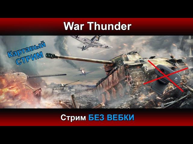 War Thunder - Стрим БЕЗ ВЕБКИ | Паша Фриман 18