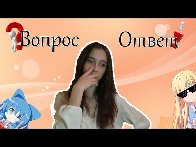 ВОПРОС-ОТВЕТ 1   Конная версия