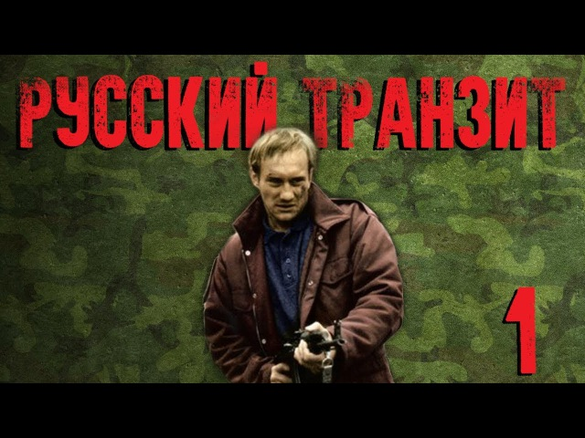 Русский транзит - 1 серия (1994)