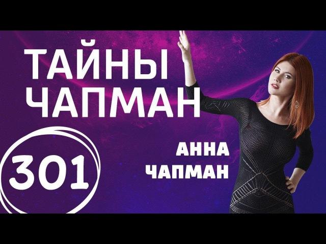 Пять минут до Армагеддона Выпуск 301 06 02 2018 СЫН ЛЮЦИФЕРА