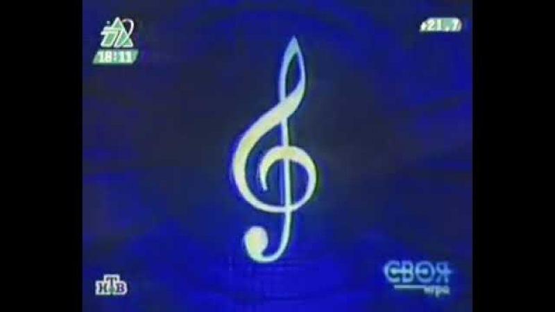Своя игра. Лобанов - Верещагина - Черногоров (21.08.2005)