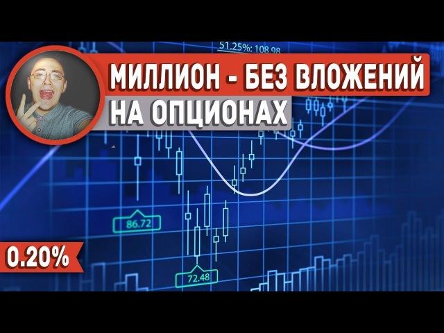 Миллион без вложений на Olymp Trade 4 я Неделя Андрей Медведев