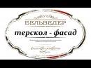 Бельведер декоративная штукатурка Терскол