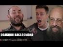 Слепаков - интервью / вДудь (Реакция Вассермана)