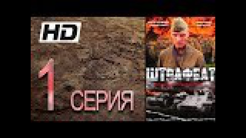1 серия Штрафбат смотреть в хорошем качестве HD