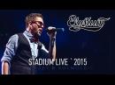 ЭЛИЗИУМ - STADIUM LIVE `2015 / полный концерт Full HD /