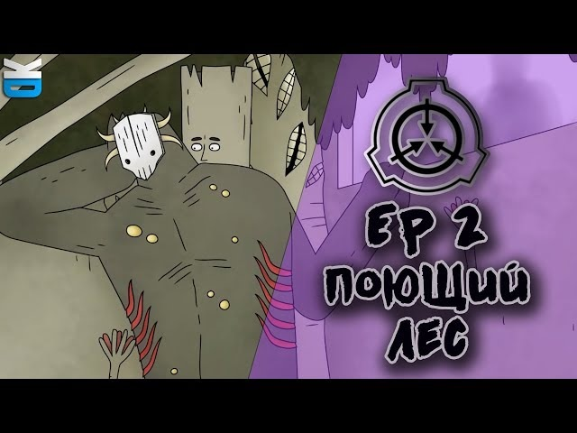 ЗАКЛЮЧЕНИЕ Эпизод 2: Поющий Лес \ Confinement Ep 2: The Singing Forest [Русский перевод]