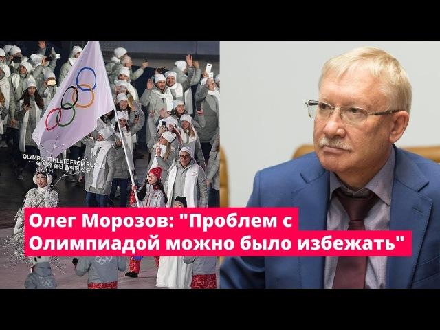 Член Совета Федерации РФ Олег Морозов - о ситуации с Олимпиадой-2018