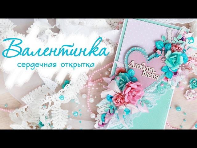 Открытка на день влюбленных. Юля Шутегова