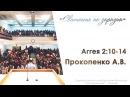 Святость не заразна Аггея 2:10-14 - Прокопенко А.В. 04.02.18