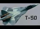 Т 50 Истребитель пятого поколения 2серия