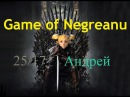 Game of Negreanu [RFOnline Trian|Agat]