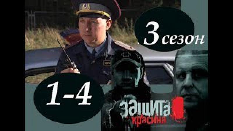 Криминальный боевик про неподкупного мента ,детектив ,Фильм ЗАЩИТА КРАСИНА, 3се ...