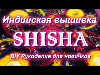 Индийская вышивка ШИША или Как пришить зеркала к ткани/Indian SHISHA embroidery