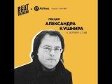 Встреча с Александром Кушниром
