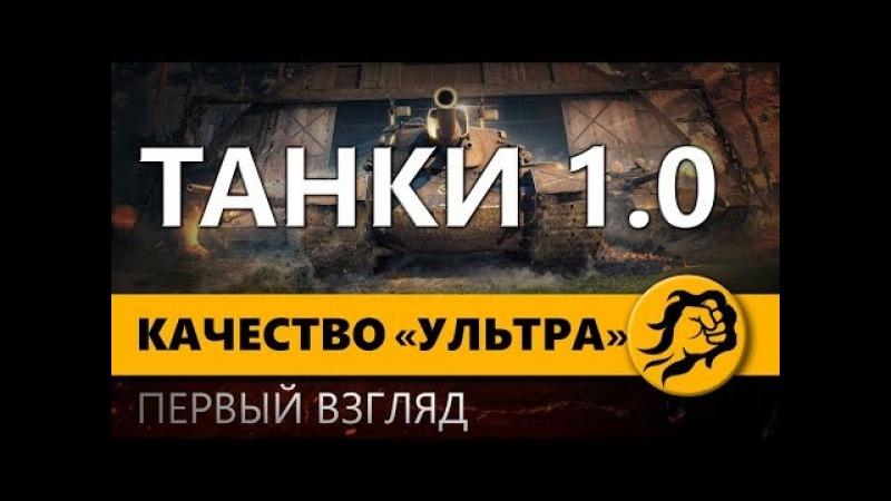 ТАНКИ 1.0 В КАЧЕСТВЕ УЛЬТРА ПЕРВЫЙ ВЗГЛЯД worldoftanks wot танки — [wot-vod.ru]