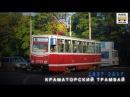 Ушедшие в историю Краматорский трамвай Gone down in history Tram of the city of Kramatorsk