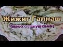 Жижиг Галнаш мясо с галушками Кавказская кухня Meat dumplings Caucasian cuisine