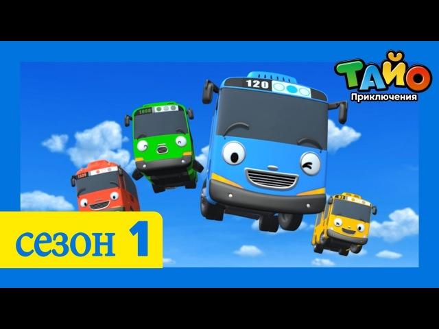Приключения Тайо, 1 серия, Один день из жизни Тайо, мультики для детей про автобусы и машинки