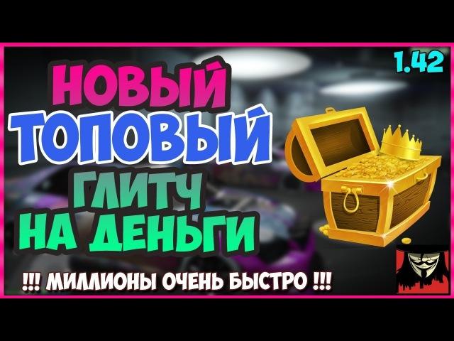 НОВЫЙ ТОПОВЫЙ ГЛИТЧ НА ДЕНЬГИ В GTA ONLINE 1.42 !! КОПИРУЕМ СРАЗУ 7 МАШИН !! МИЛЛИОНЫ !! PS4 X1