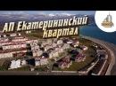 АП Екатерининский Квартал