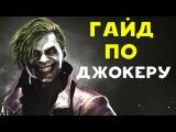 САМЫЙ СУМАСШЕДШИЙ ЗЛОДЕЙ | Джокер - Injustice 2 Joker Guide.