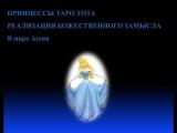 Сестра IC.Видеокурс Таро Тота Лекция № 5.Принцессы Таро Тота