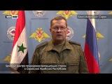 Брифинг Центра примирения враждующих сторон в Сирийской Арабской Республике