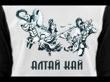 #Altai #Kai - Men Altay - #Алтай #Кай - Mен Алтай