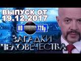 Загадки человечества с Олегом Шишкиным. Выпуск от 19.12.2017 (HD)