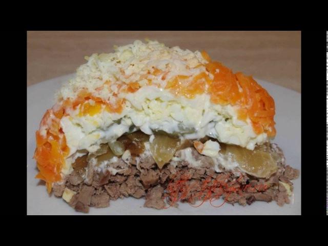 Салат слоеный из печени говяжьей рецепт с фото » Freewka.com - Смотреть онлайн в хорощем качестве