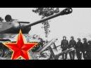 На поле танки грохотали - Песни военных лет - Лучшие фото - Нас извлекут из под обл
