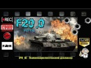 Рота F20.0 - Бои в УкрепРайоне! [10 сентября 2017]