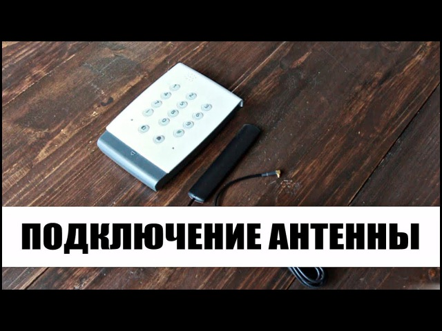 Подключение внешней антенны к Норд GSM Mini/Air