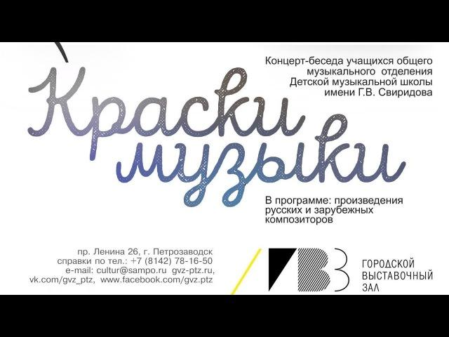 «КРАСКИ МУЗЫКИ». Отчётный концерт отделений ОМО и ОРП ДМШ им. Свиридова.