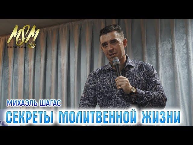 СЕКРЕТЫ МОЛИТВЕННОЙ ЖИЗНИ | Михаэль Шагас (2017)
