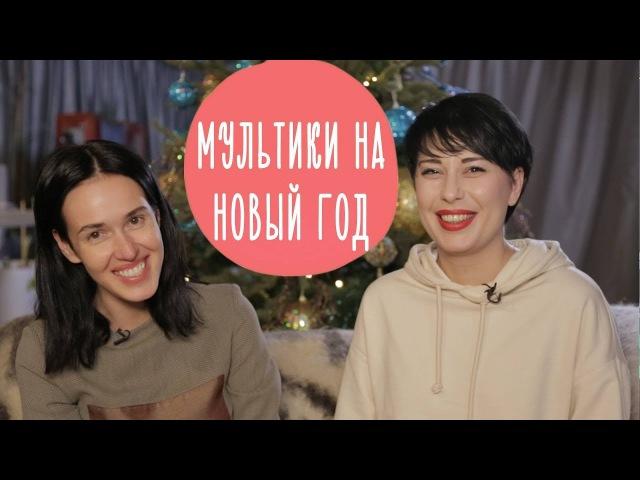 Лучшие новогодние мультфильмы: топ мультиков для семейного просмотра | Family is...