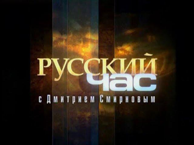 Русский час с прот Димитрием Смирновым (ТК Спас 2008.12.16)