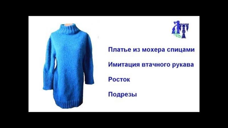 Платье спицами из итальянского мохера. ИМИТАЦИЯ ВТАЧНОГО РУКАВА. РОСТОК. ПОДРЕЗЫ