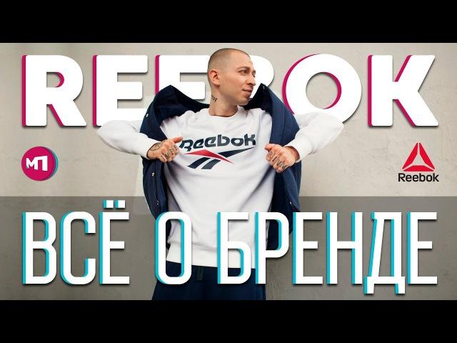 MAX ПОЯСНИТ   REEBOK