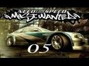Прохождение Need for Speed Most Wanted 2005 Часть 5 С Виком покончено